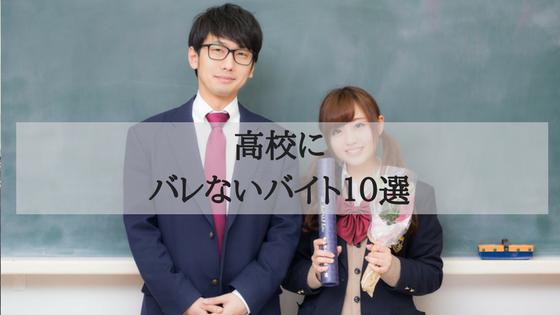 【激選】高校に絶対にバレない・見つからない!おすすめのアルバイト5選!