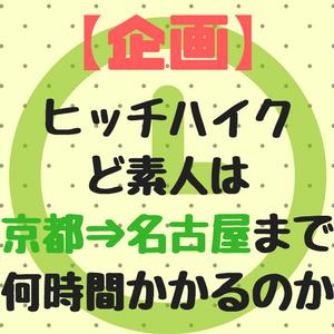 【企画】ヒッチハイクど素人は京都から名古屋まで何時間かかるのか?実際にやってみた。