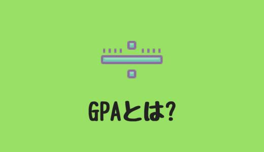 大学のGPAとは?就職、留学、奨学金への影響を詳しく解説する|大学生なら必ず知っておきたい知識