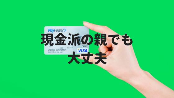 【未成年】クレジットカード反対派の親を必ず説得する方法を現役大学生が教える!