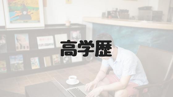 【効率的に稼ぐ】高学歴の人に本当におすすめのアルバイト3選を紹介する!