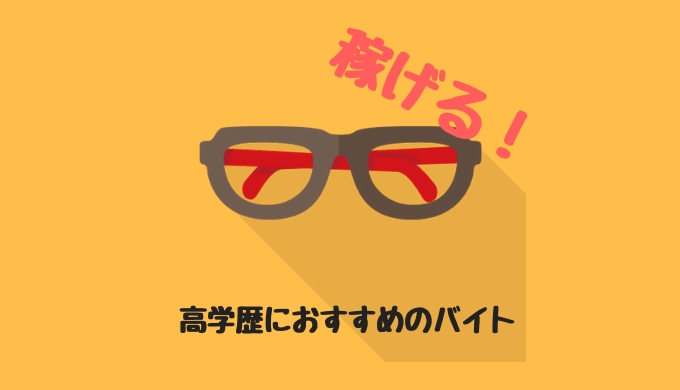 https://lifechangex.com/wp-content/uploads/2018/07/高学歴におすすめのバイト-1.png