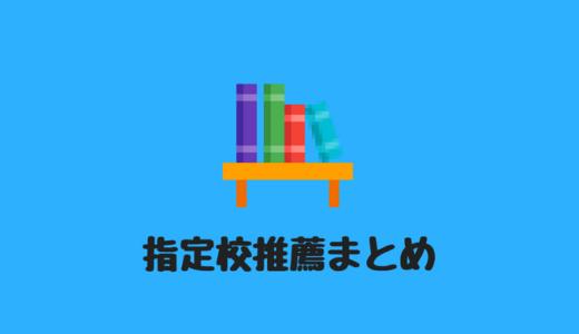 [完全保存版]~指定校推薦を必ず勝ち取る戦略まとめ〜校内選考から入試当日まで網羅!