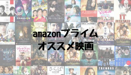 【激選】amazonプライムビデオで本当におすすめの映画ランキング15選