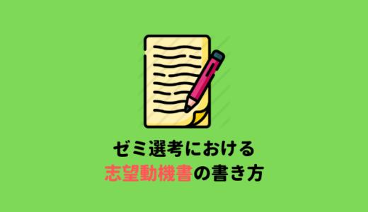 ゼミ選考における志望理由書の書き方|自己PRと志望動機の書き方を完璧にレクチャー