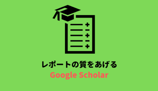Google Scholar(グーグルスカラー)の使い方を徹底解説|レポートや論文で大活躍間違いなし